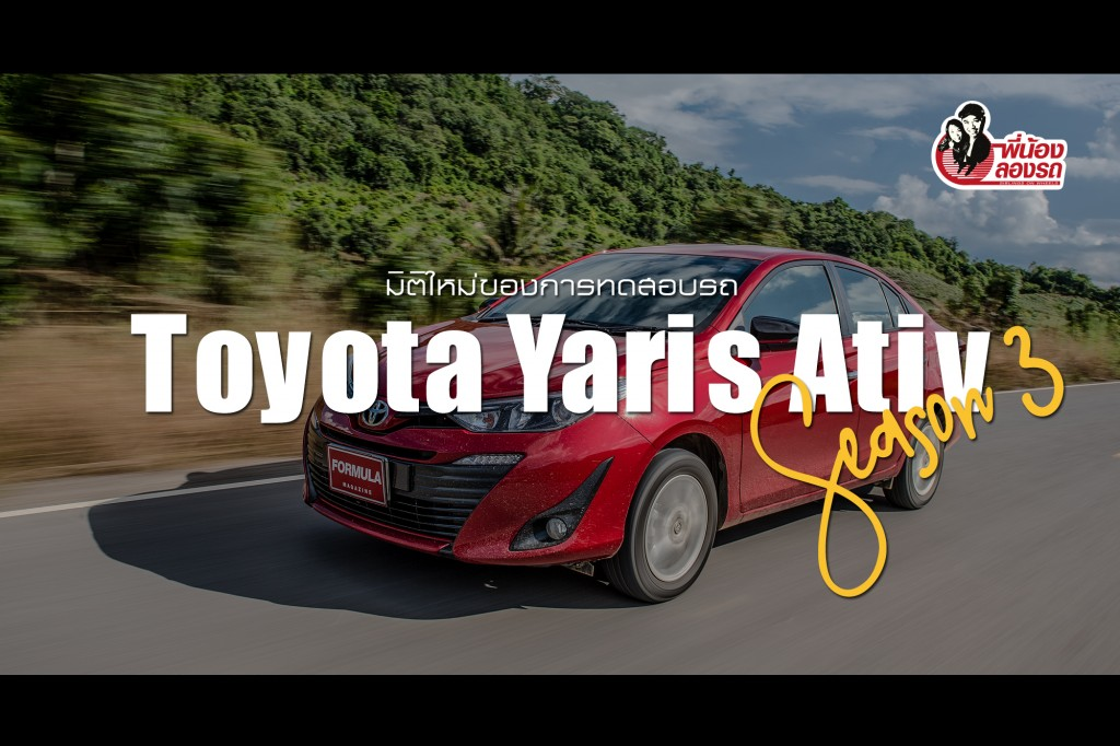 พี่น้องลองรถ Season 3 ตอน: Toyota Yaris Ativ