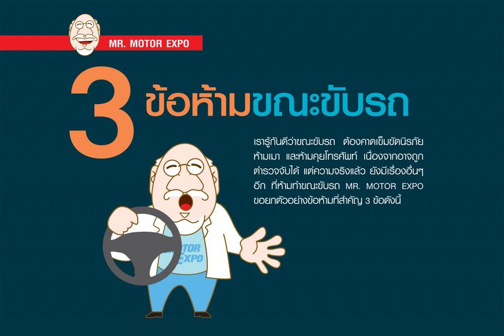 3 ข้อห้ามขณะขับรถ