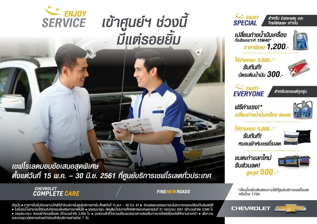 Chevrolet Enjoy Service
