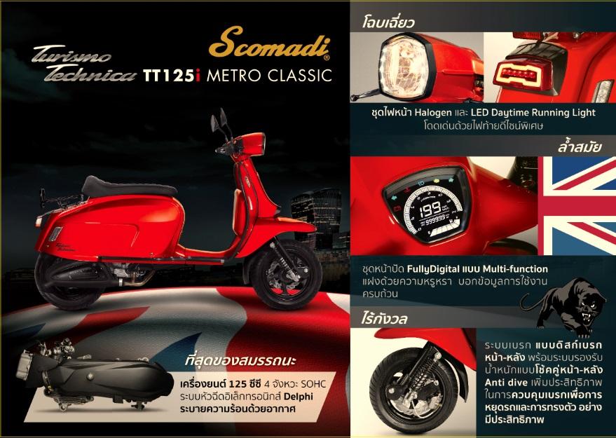 5 Brochure Scomadi TT125i 03