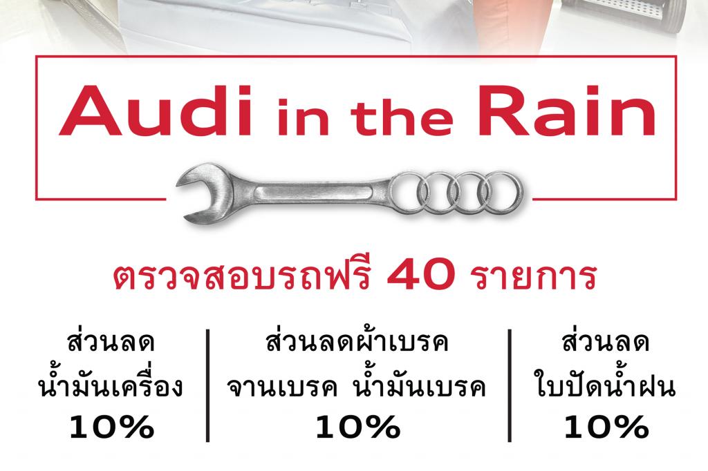 เอาดี ประเทศไทย จัดแคมเปญบริการหลังการขาย ตรวจเชคสภาพฟรี 40 รายการ