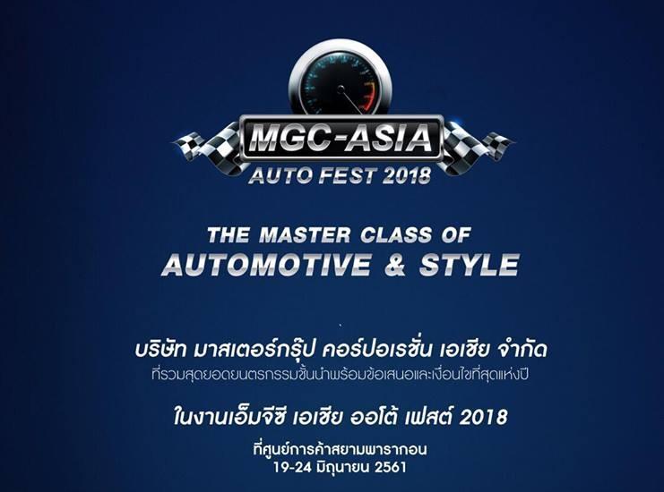 มิลเลนเนียม ออโต้ จัดเวิร์คชอพ ในงาน MGC-Asia Auto Fest 2018