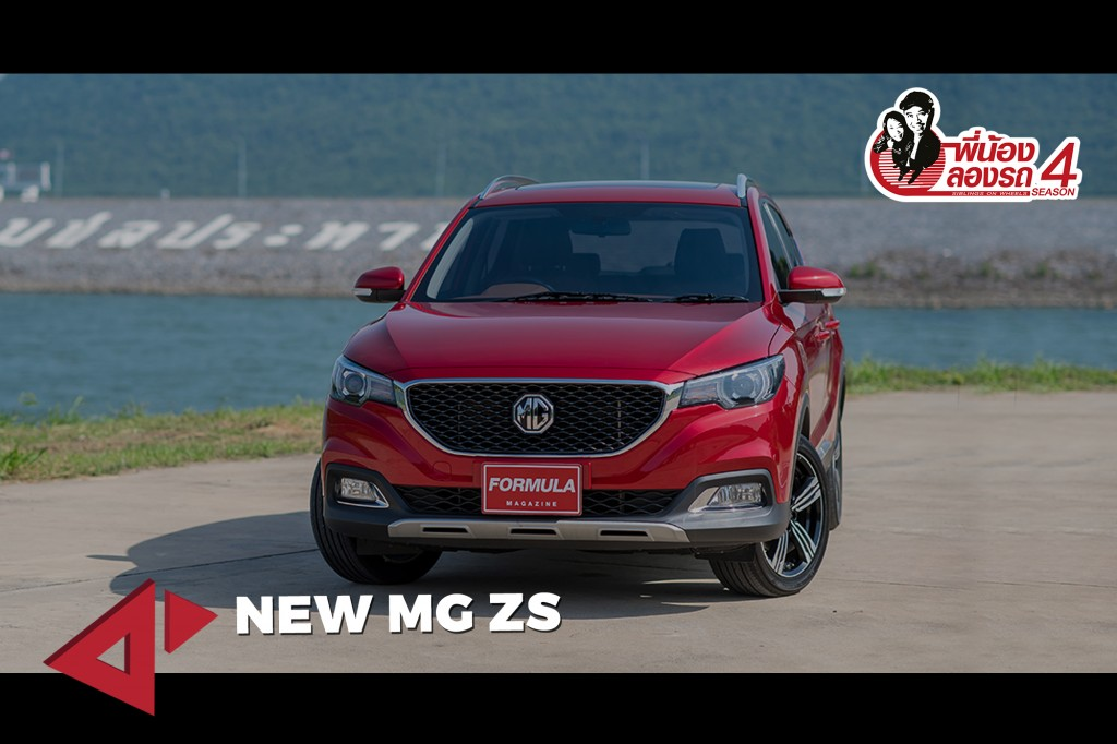 New-MG-ZS-2000-x1333.2