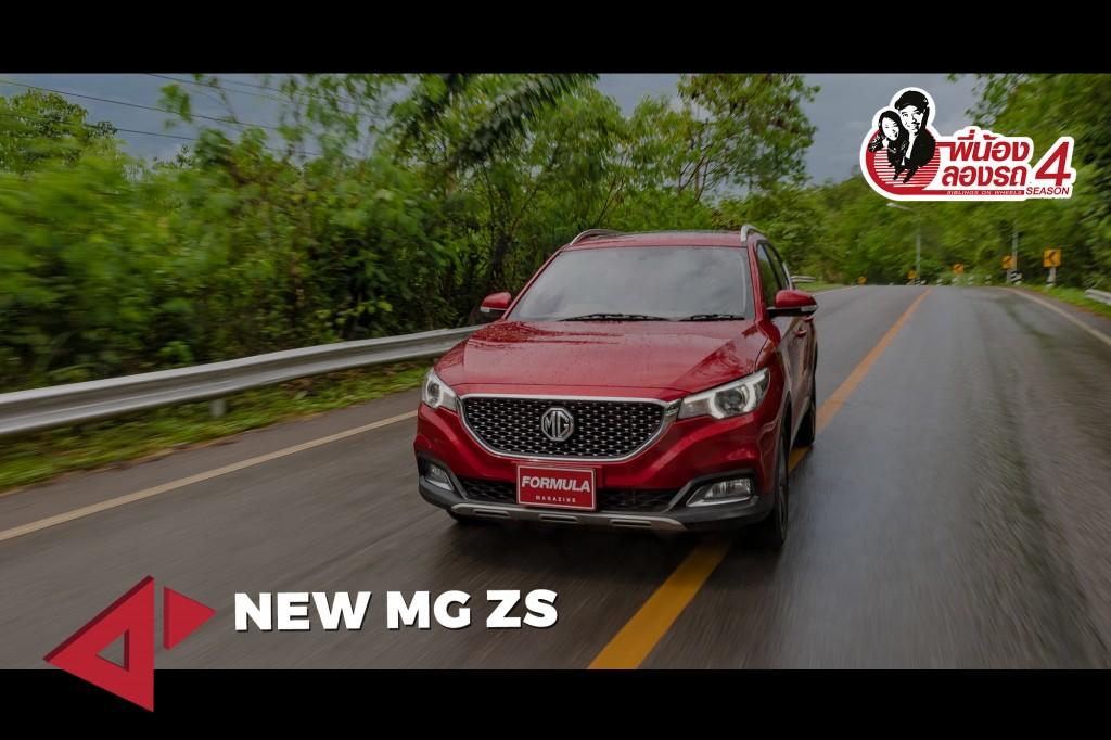 พี่น้องลองรถ Season 4 ตอน: New MG ZS