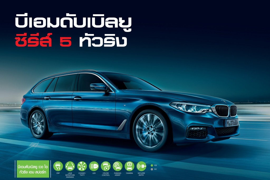 bmw 530 cover