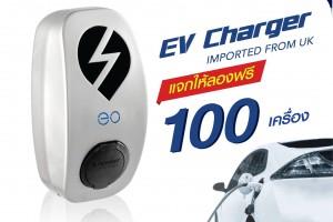 พร้อมชาร์จฯ แจกเครื่องชาร์จรถยนต์ไฟฟ้า ลองฟรี 100 เครื่อง