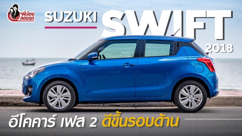 พี่น้องลองรถ Season 4 ตอน:  Suzuki Swift 2018