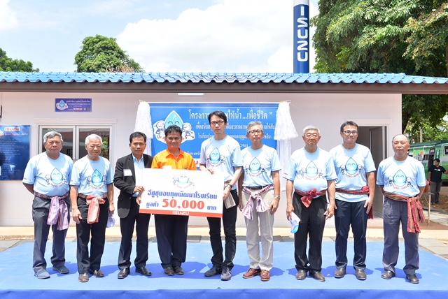 16. กลุ่มอีซูซุในประเทศไทยมอบเงินพัฒนาโรงเรียน 50,000 บาท
