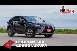 พี่น้องลองรถ Season 4 ตอน: Lexus NX 300 Grand Luxury