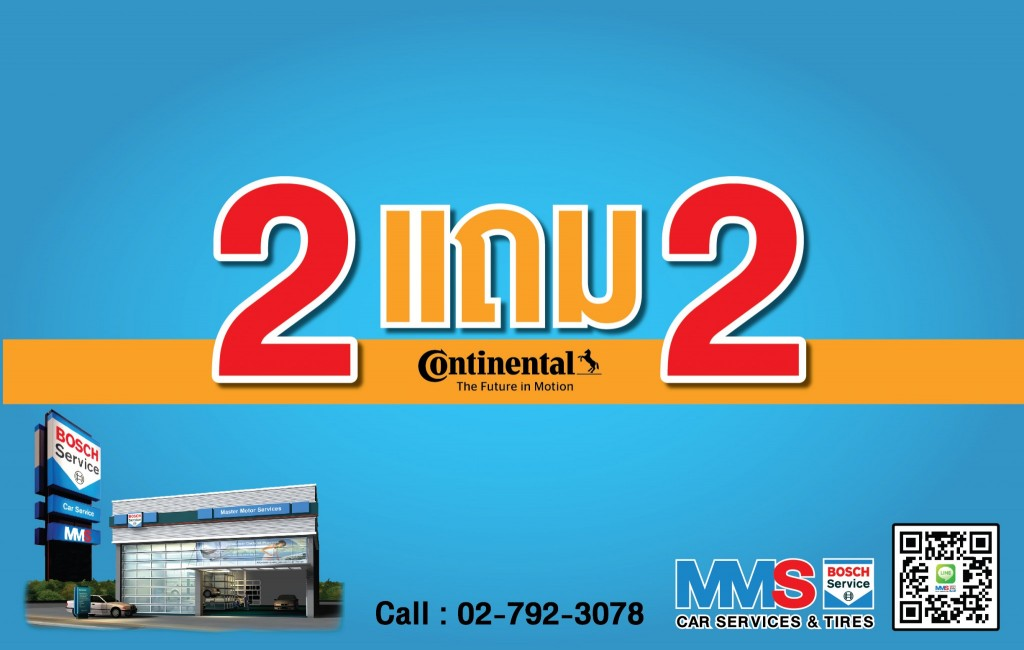 MMS Bosch Car Service & Tire จัดพโรโมชัน Midyear Sale