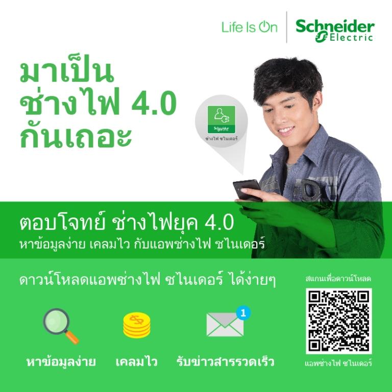 04 MySEApps-Line