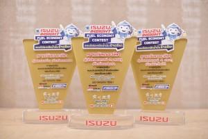 ISUZU INSIGHT FUEL ECONOMY CONTEST รอบชิงชนะเลิศ...ตะลุยแดนเสือเหลือง เฟ้นหา