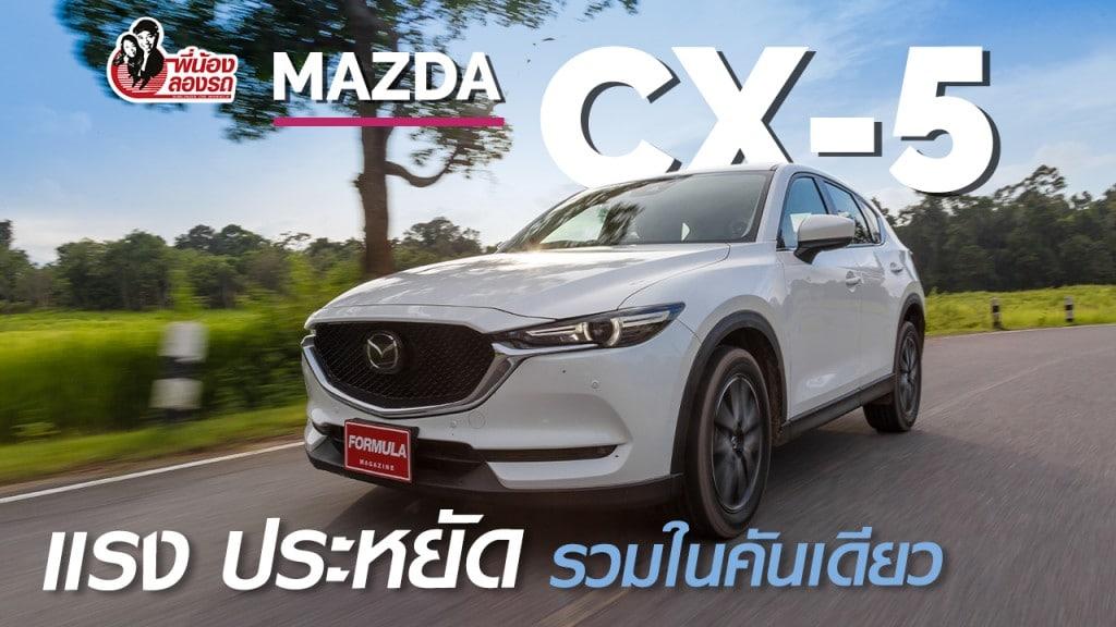 พี่น้องลองรถ Season 4 ตอน: Mazda CX-5