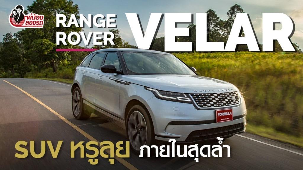 พี่น้องลองรถ Season 4 ตอน: Range Rover Velar