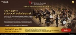 โตโยตา จัดคอนเสิร์ทการกุศล โตโยตา คลาสสิคส์ ครั้งที่ 29