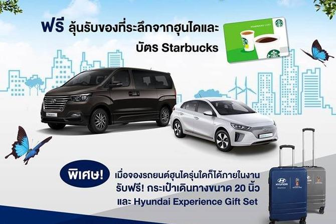 Hyundai เชิญร่วมงาน Unleash the Perfect Experience ที่เซนทรัลเวิร์ลด์ 26-30 กย. นี้