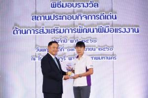 นิปปอนเพนต์ (ประเทศไทย)ฯ รับรางวัลสถานประกอบการดีเด่น