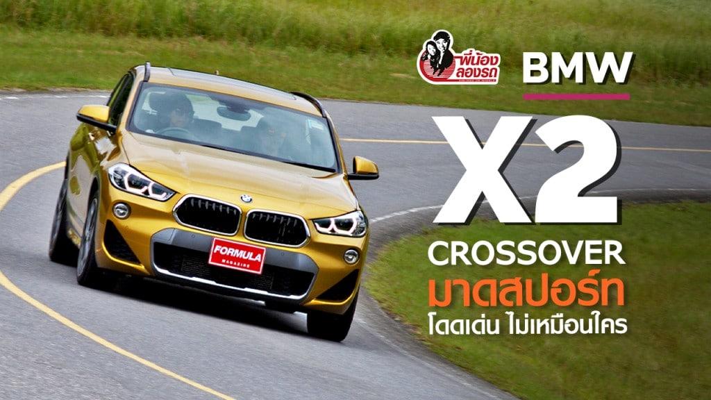 พี่น้องลองรถ Season 4 ตอน: BMW X2