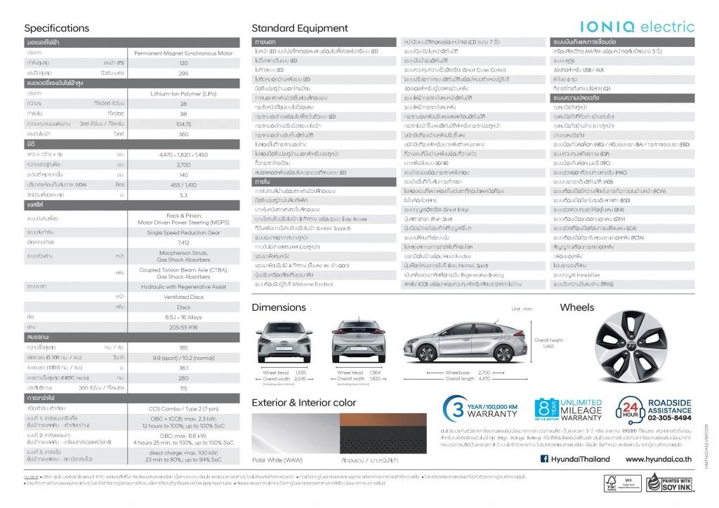 IONIQ_Brochure_8pgs_HR-page-008