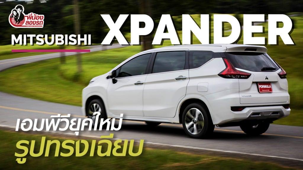 พี่น้องลองรถ Season 4 ตอน : Mitsubishi Xpander