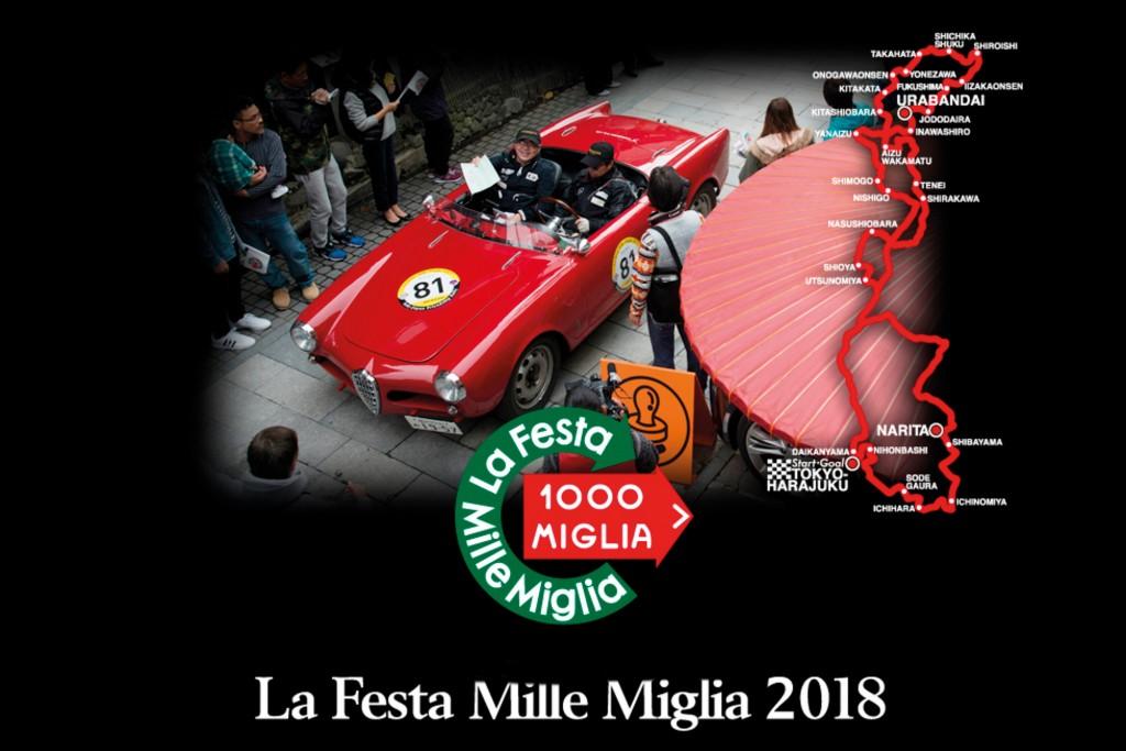 ท่องงาน LA FESTA MILLE MIGLIA 2018 ที่ญี่ปุ่น
