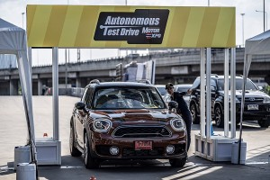 Autonomous Test Drive Area ลานทดสอบระบบอัจฉริยะ