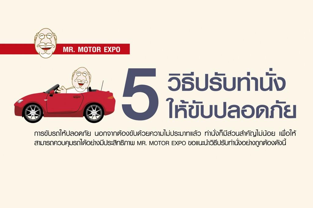 5 วิธีปรับท่านั่งให้ขับปลอดภัย