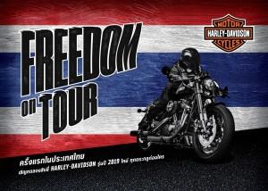 ฮาร์ลีย์-เดวิดสัน จัดงาน Freedom On Tour มอบอิสระเสรีแห่งการขับขี่ที่แท้จริงทั่วไทย