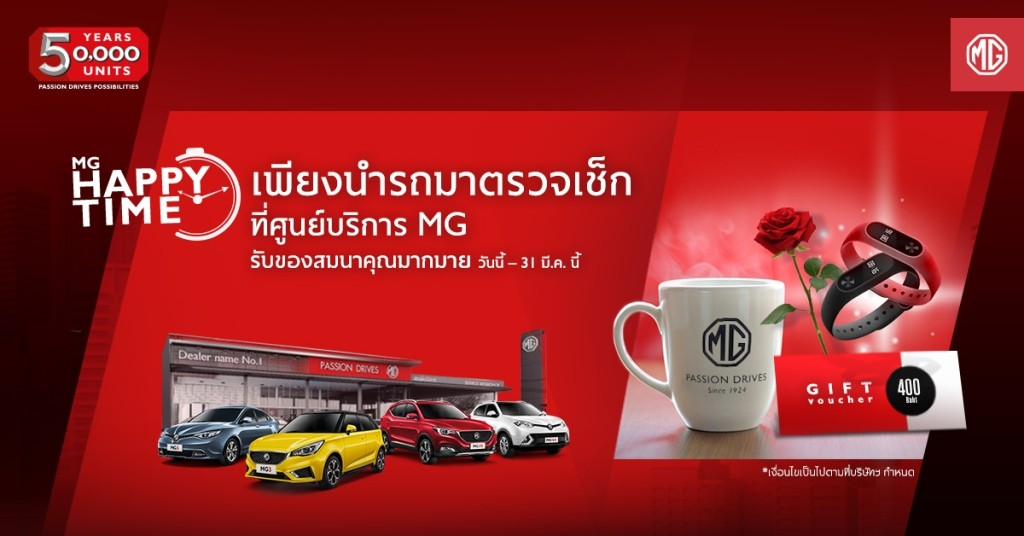 MG Happy Time 5th year 50,000 units