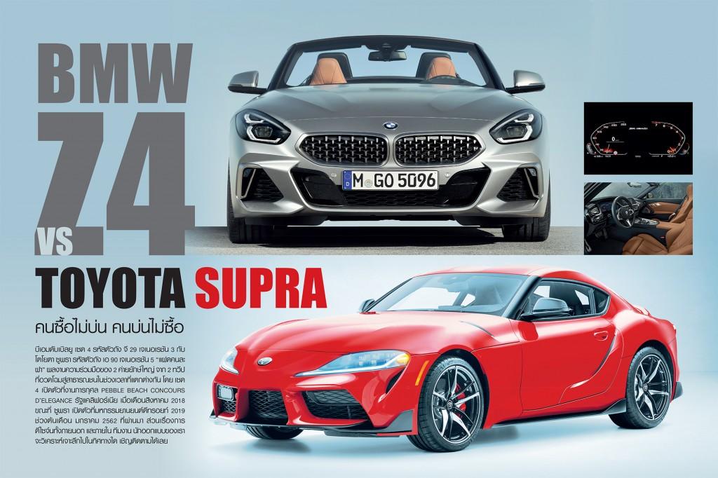 BMW Z4 VS TOYOTA SUPRA คนซื้อไม่บ่น คนบ่นไม่ซื้อ