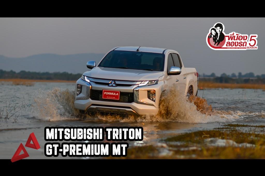 พี่น้องลองรถ: Season 5 ตอน: Mitsubishi Triton GT-Premium MT