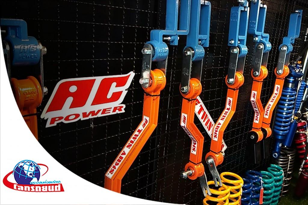 กันโคลง AC Power Twin Arms ตัวช่วยเพื่อความปลอดภัยในการเดินทาง