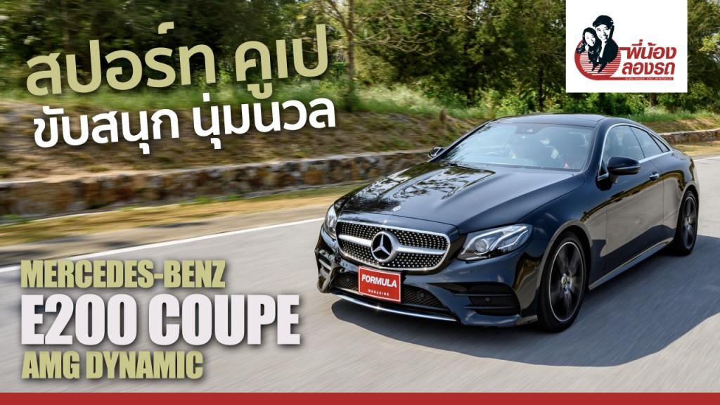 พี่น้องลองรถ Season 5 ตอน: Mercedes-Benz E200 Coupe AMG Dynamic