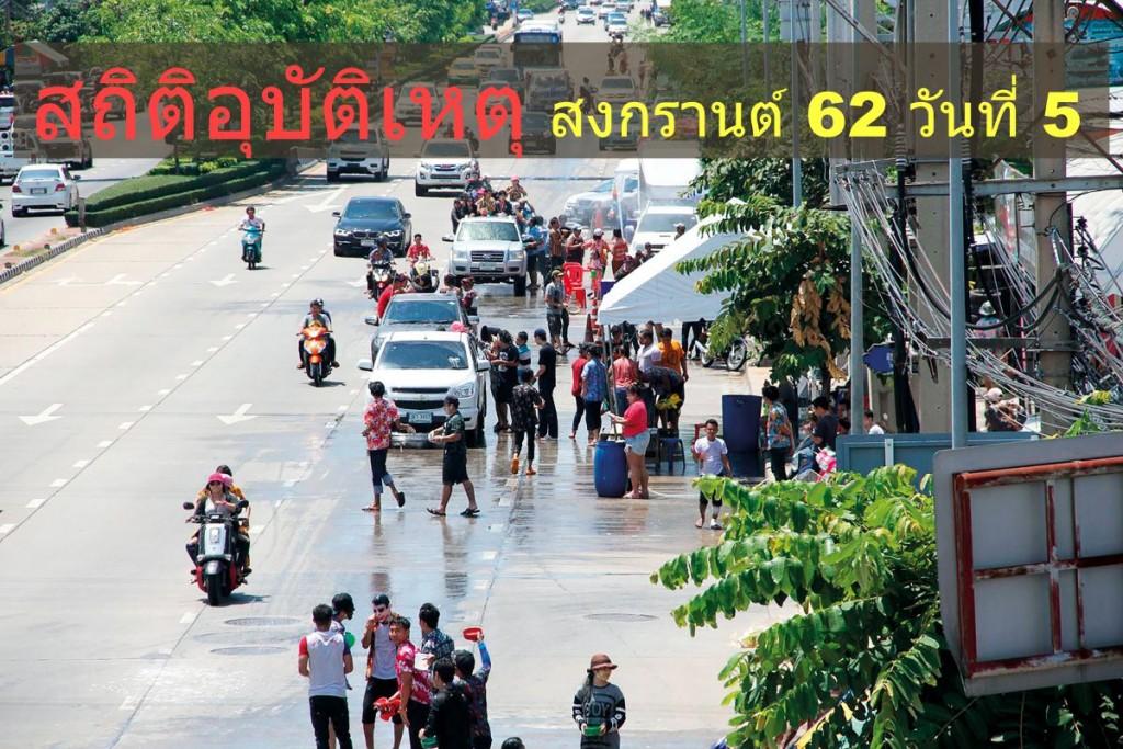 สถิติอุบัติเหตุสงกรานต์ 2562 วันที่ 5 ตายแล้ว 297 คน เจ็บ 2,807 คน สาเหตุหลักเมาแล้วขับ