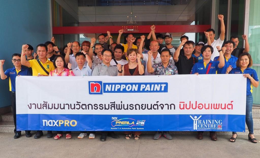 นิปปอนเพนต์ (ประเทศไทย)ฯ จัดสัมมนานวัตกรรมสีพ่นรถยนต์