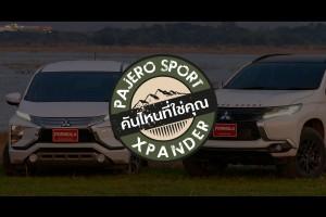 พี่น้องลองรถ: ตอนพิเศษ Mitsubishi Xpander ปะทะ Pajero Sport คันไหนที่ใช่คุณ