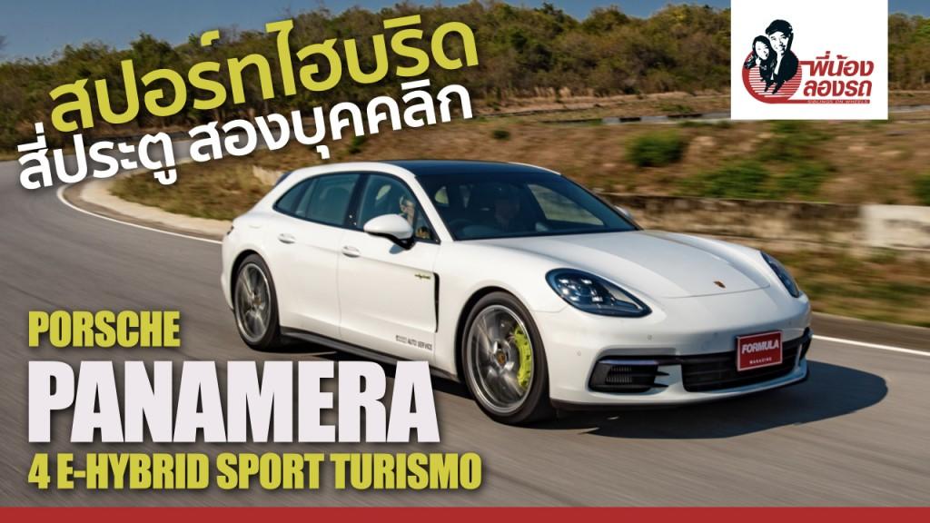 พี่น้องลองรถ Season 5 ตอน: Porsche Panamera 4 e-Hybrid Sport Turismo