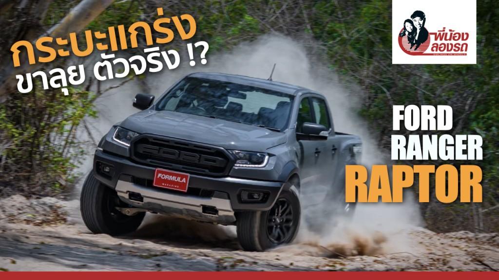 พี่น้องลองรถ Season 5 ตอน: Ford Ranger Raptor