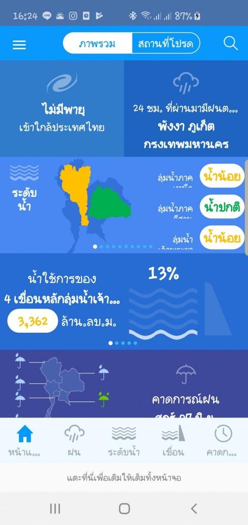 Screenshot_20190607-162411_ThaiWater