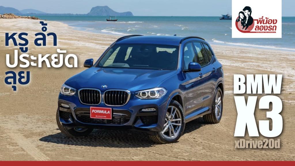 พี่น้องลองรถ Season 5 ตอน: BMW X3 xDrive20 d M Sport