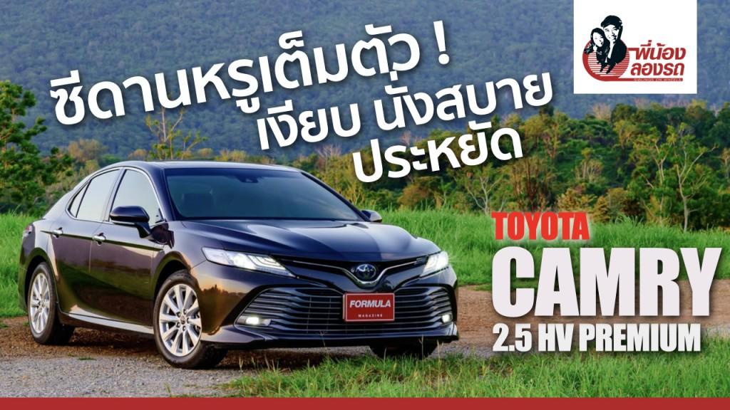 พี่น้องลองรถ Season 5 ตอน: Toyota Camry 2.5 HV Premium