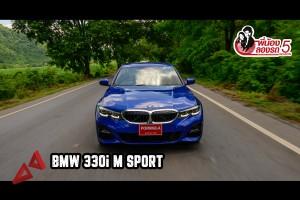 พี่น้องลองรถ Season 5 ตอน: BMW 330i M Sport