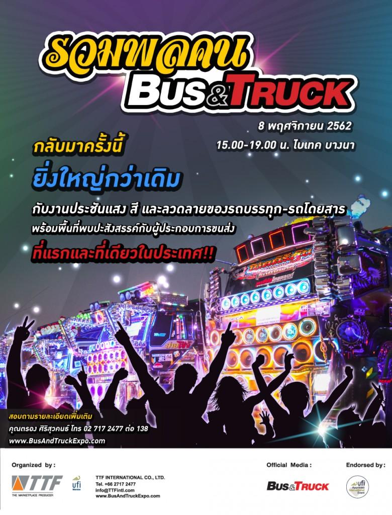รวมพลคนBus_Truck-Final
