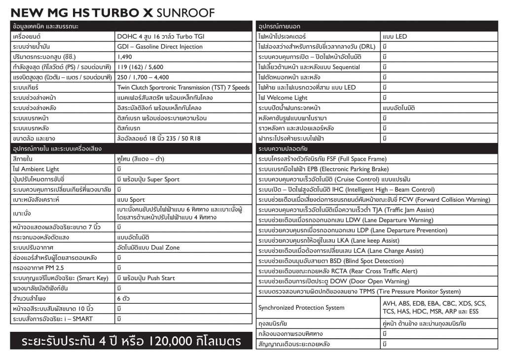 NEW MG HS TURBO X-page-001