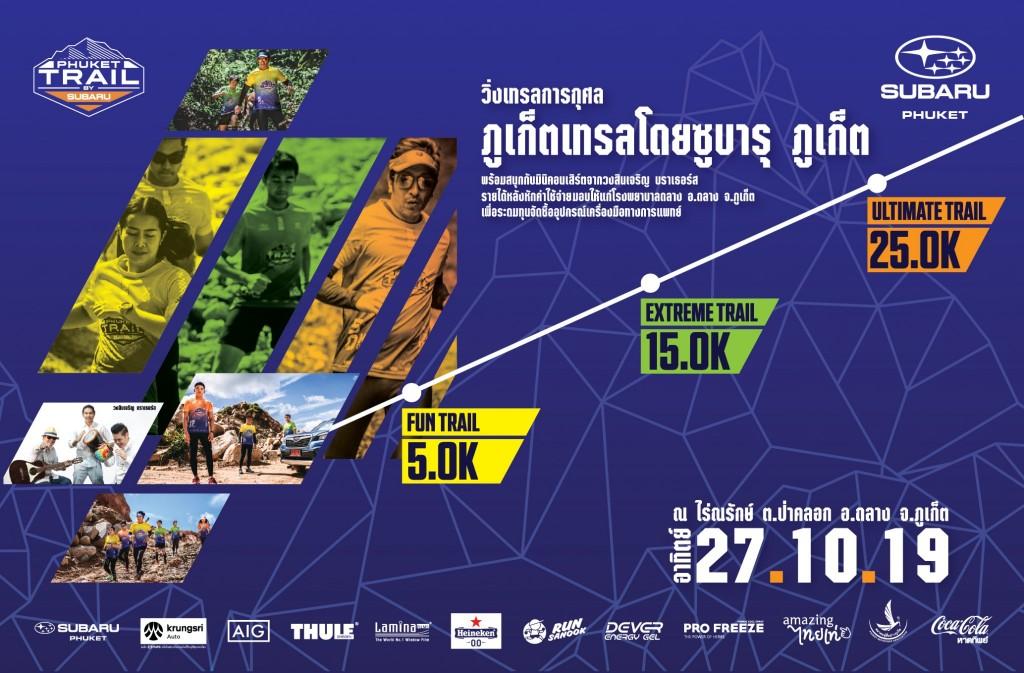 ซูบารุ สนับสนุน Phuket Trail by Subaru 27 ตุลาคม 2562
