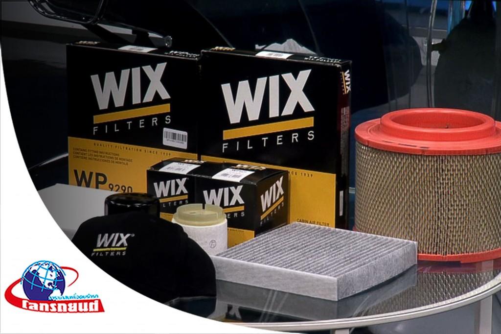 WIX Filters ไส้กรองรถยนต์คุณภาพสูง – รายการโลกรถยนต์