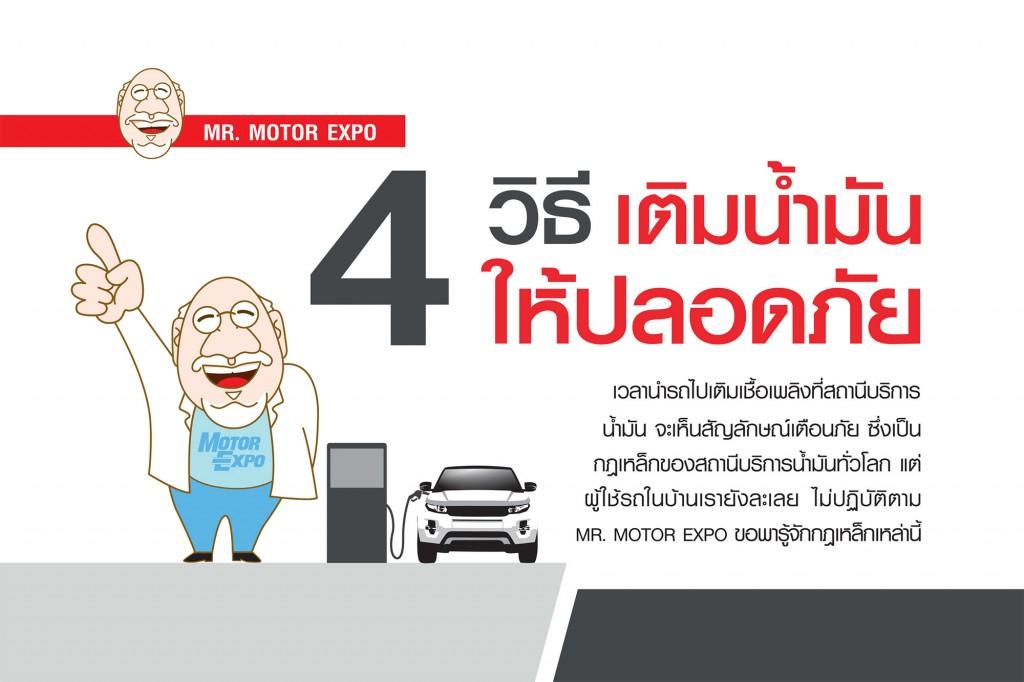 4 วิธีเติมน้ำมันให้ปลอดภัย