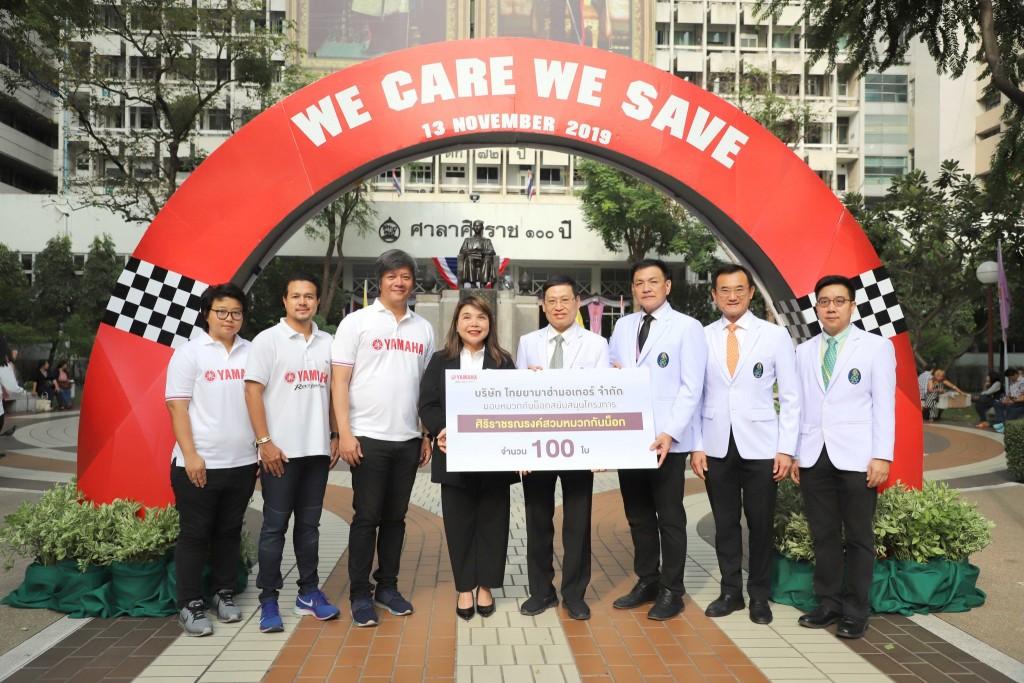 01 ยามาฮ่ามอบหมวกนิรภัย 100 ใบ ให้โรงพยาบาลศิริราช ในโครงการ We Care We Save