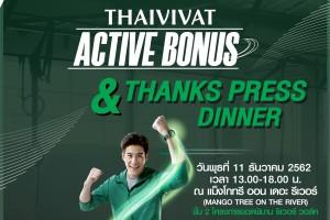 ประกันภัยไทยวิวัฒน์ จัดแคมเปญ Thaivivat Active Bonus ยิ่งแอคทีฟ ก็ยิ่งได้