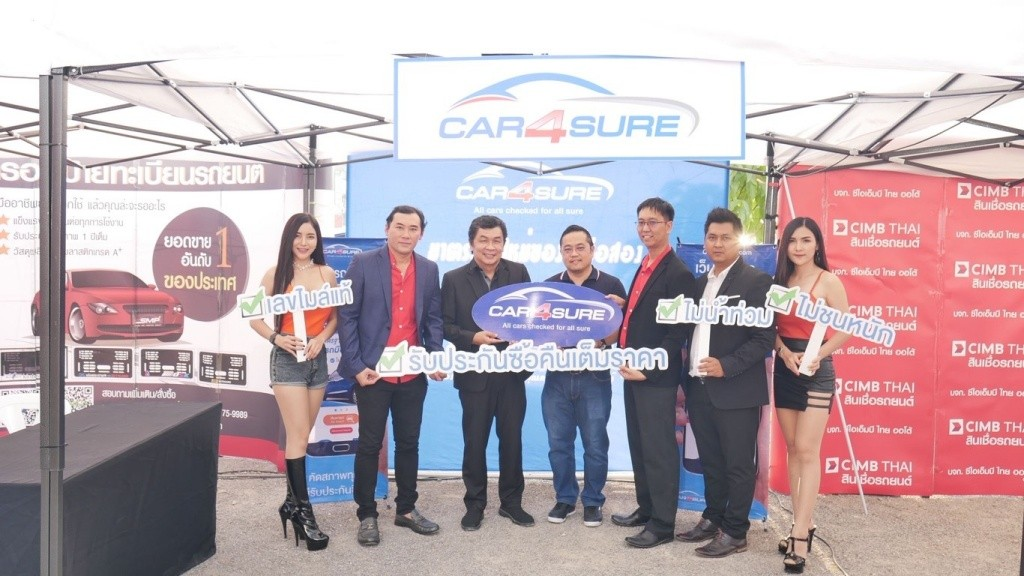 """ศูนย์รวมรถมือสอง Car4Sure ร่วมออกบูธ """"มหกรรมรถยนต์มือสอง by GPS24hr. Engine Warranty"""" จัดเต็มพโรโมชันโดนใจส่งท้ายปี"""